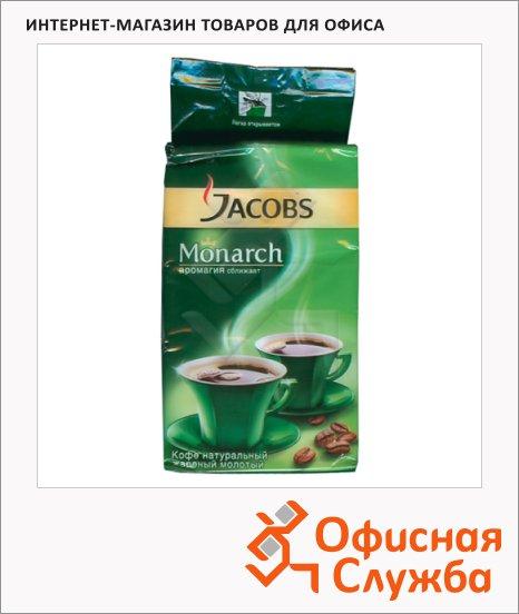 Кофе молотый Jacobs Monarch 250г, пачка