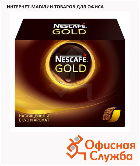 Кофе порционный Nescafe Gold 30шт х 2г, растворимый, коробка