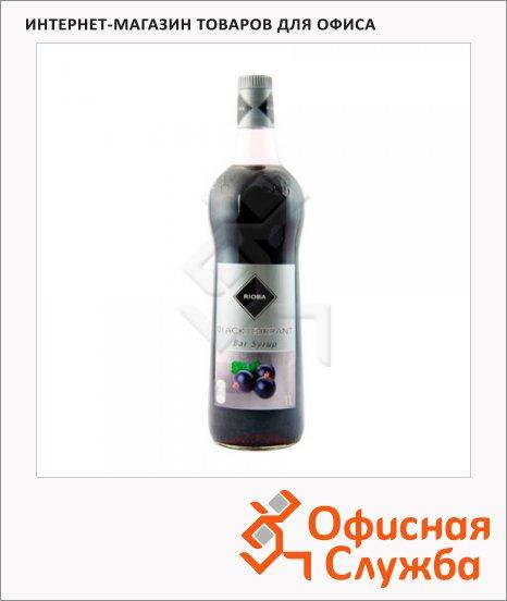 Сироп Rioba черная смородина, 1л, стекло