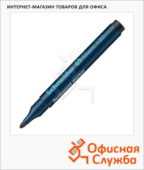 Маркер перманентный Schneider Maxx130 черный, 1-3мм, круглый наконечник