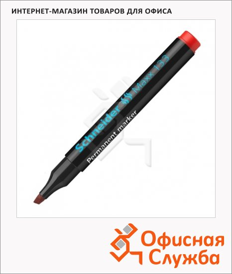 Маркер перманентный Schneider Maxx133 красный, 1-5мм, скошенный наконечник