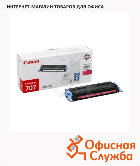Тонер-картридж Canon 707M, пурпурный, (9422A004)