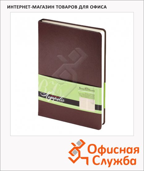 Ежедневник недатированный Bruno Visconti Megapolis коричневый, А5, 160 листов