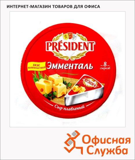 Сыр плавленый President эмменталь, 45%, 8 х 17.5г