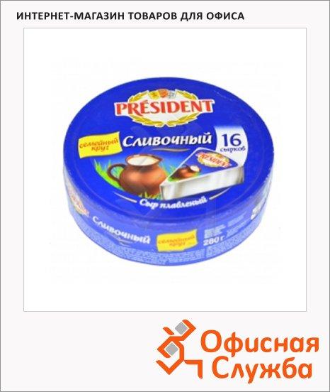 Сыр плавленый President сливочный, 45%, 16шт х 17.5г
