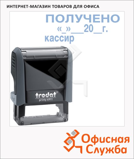 Штамп стандартных слов Trodat Printy ПОЛУЧЕНО дата кассир, 38х14мм, серый, 4911