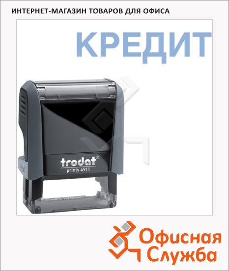 фото: Штамп стандартных слов Trodat Printy КРЕДИТ 38х14мм, серый, 4911