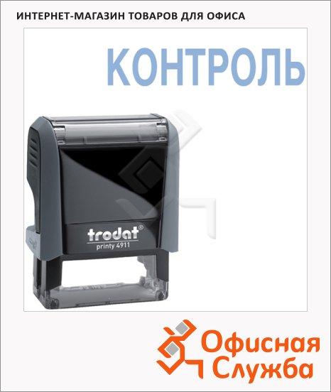 фото: Штамп стандартных слов Trodat Printy КОНТРОЛЬ 38х14мм, серый, 4911