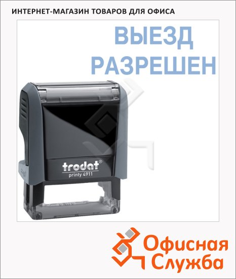 фото: Штамп стандартных слов Trodat Printy ВЫЕЗД РАЗРЕШЕН 38х14мм, серый, 4911