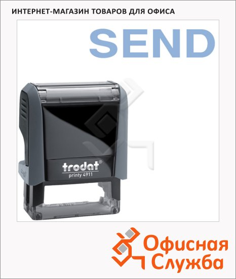 Штамп стандартных слов Trodat Printy SEND, 38х14мм, серый, 4911