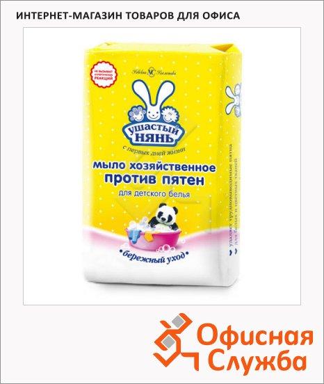 Мыло хозяйственное Ушастый Нянь 180г, для детского белья