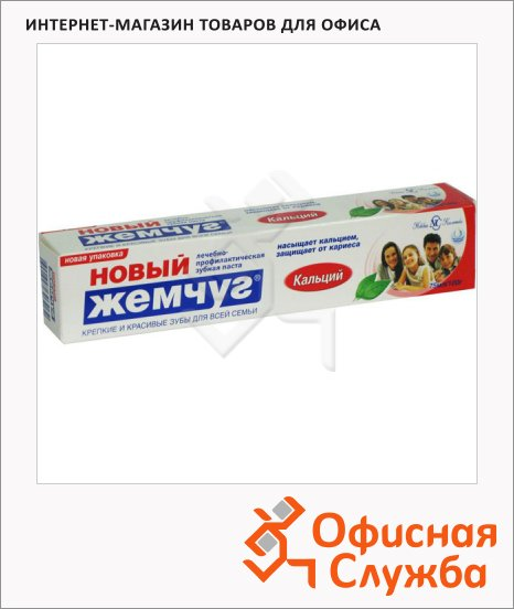 фото: Зубная паста кальций 75мл