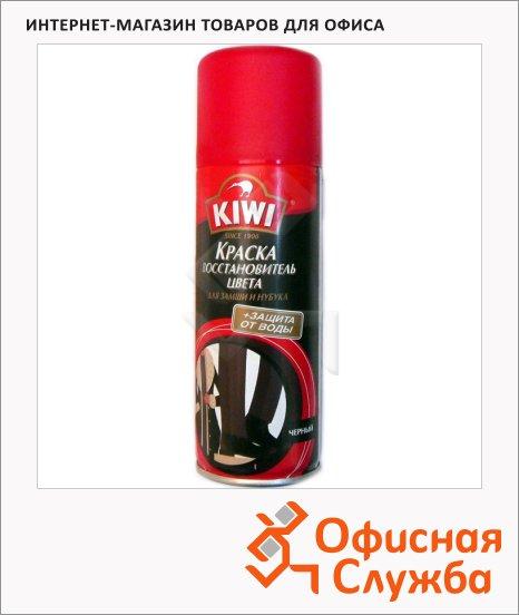 Аэрозоль для обуви Kiwi для замши и нубука, 200мл, черный