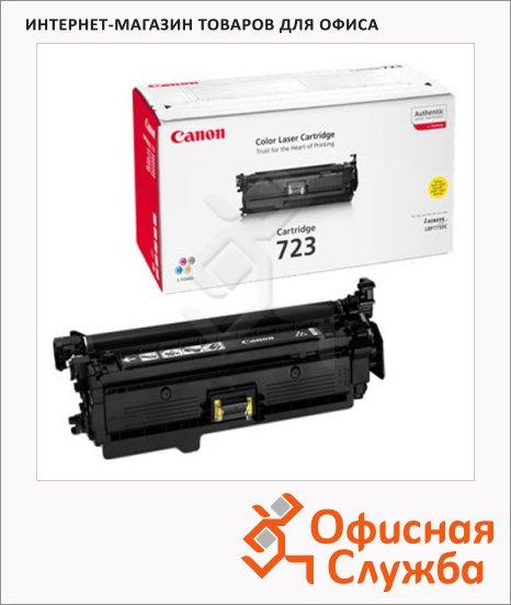 Тонер-картридж Canon 723Y, желтый, (2641B002)
