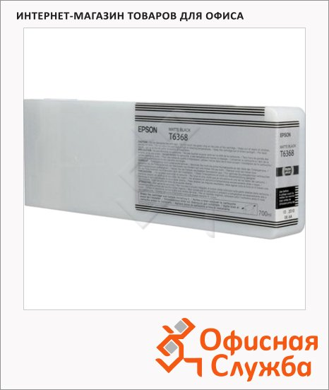 �������� �������� Epson C13 T636800, ������� ������