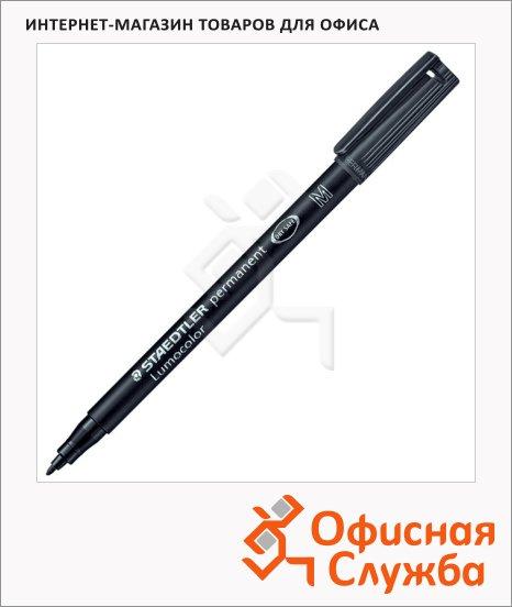 Маркер перманентный Staedtler Lumocolor 317-9 черный, 1мм, круглый наконечник