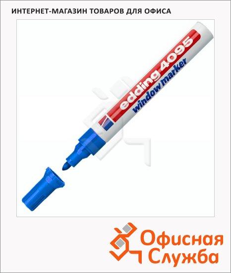 Маркер меловой Edding 4095 синий, 2-3мм, круглый наконечник, для досок и любых гладких поверхностей