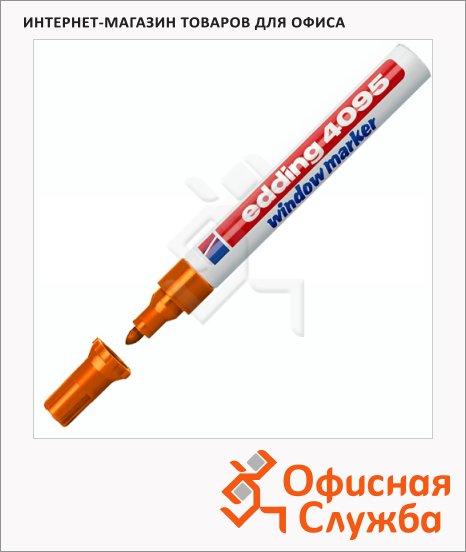 фото: Маркер меловой Edding 4095 оранжевый 2-3мм, круглый наконечник, для досок и любых гладких поверхностей