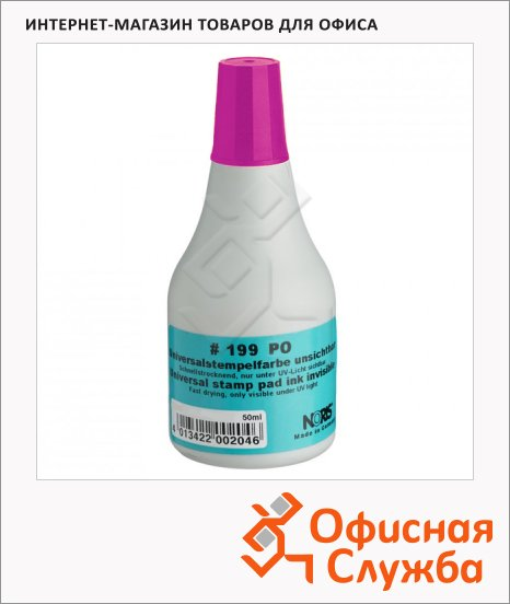 фото: Штемпельная краска на спиртовой основе Noris 50 мл универсальная, фиолетовая