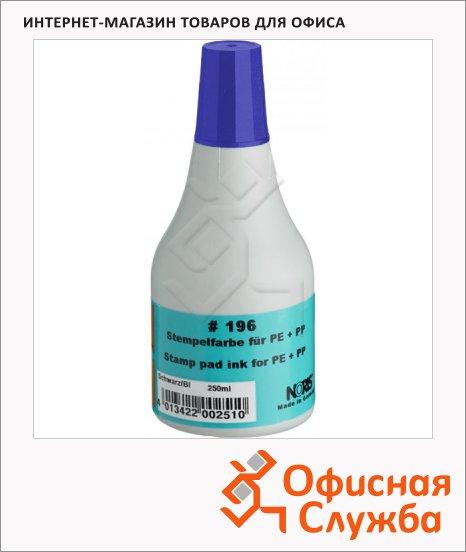 Штемпельная краска на спиртовой основе Noris 250 мл, универсальная, 196D, синяя