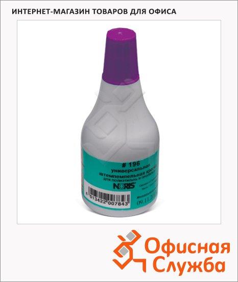 фото: Штемпельная краска на водной основе Noris 50 мл универсальная, 196С, фиолетовая