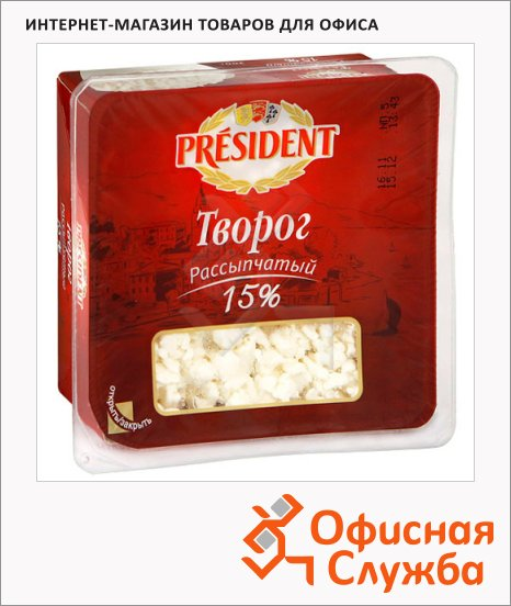 Творог рассыпчатый President 15%, 200г