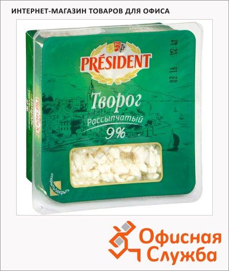 Творог рассыпчатый President 9%, 200г