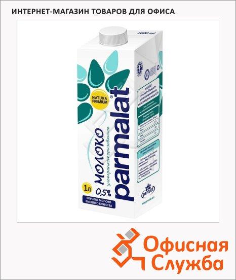 фото: Молоко Parmalat 0.5% 1л, ультрапастеризованное