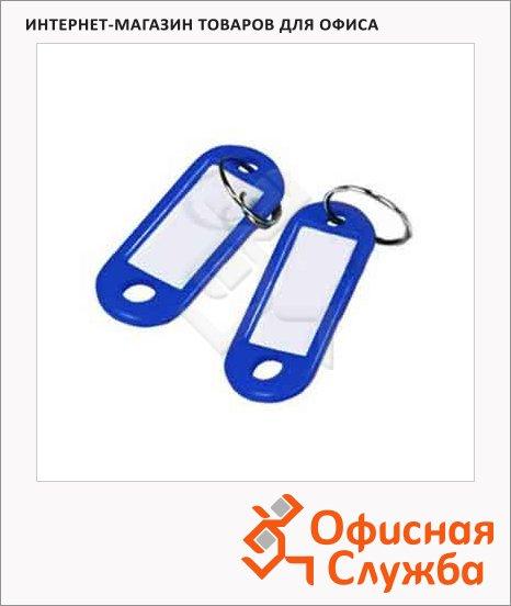 Бирка для ключей синие, 10шт