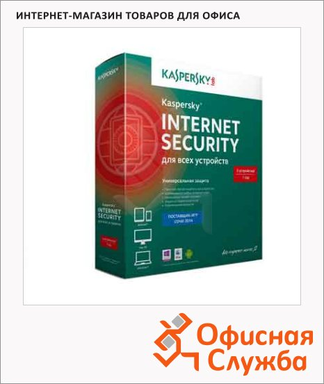 фото: Антивирус Kaspersky Internet Security 3 ПК/1 год