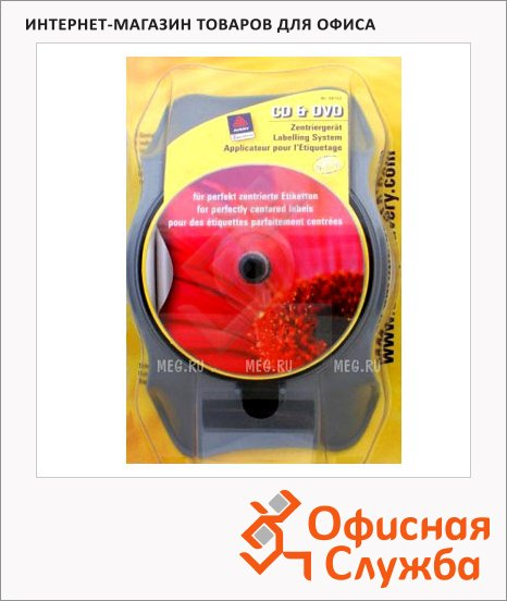 Центрирующее устройство для CD/DVD Avery Zweckform AB750, серое, 1шт