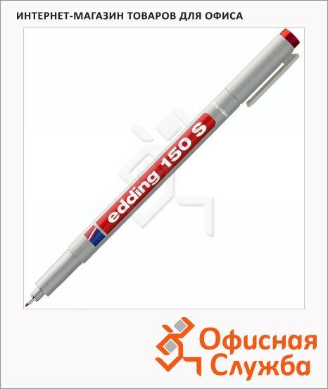 Маркер для пленок Edding 150S красный, 0.3мм, круглый наконечник, для деликатных гладких поверхностей