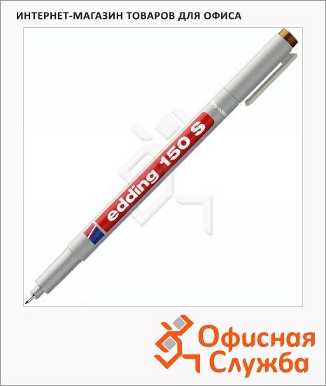 фото: Маркер для пленок Edding 150S коричневый 0.3мм, круглый наконечник, для деликатных гладких поверхностей