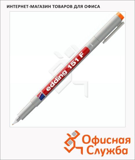 Маркер для пленок Edding 151F оранжевый, 0.6мм, круглый наконечник, для деликатных гладких поверхностей