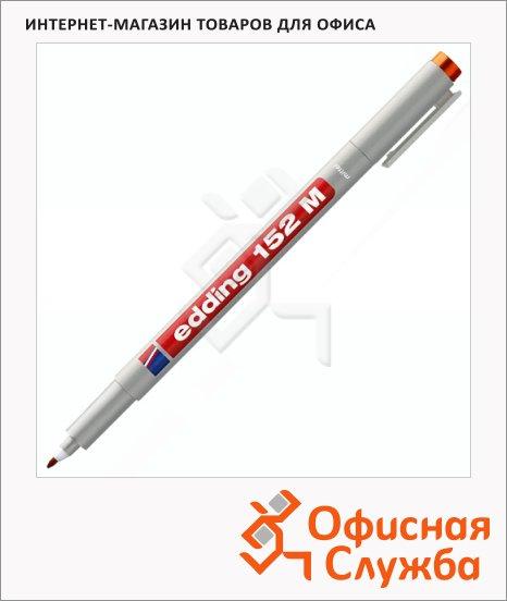 Маркер для пленок Edding 152М оранжевый, 1мм, круглый наконечник, для деликатных гладких поверхностей