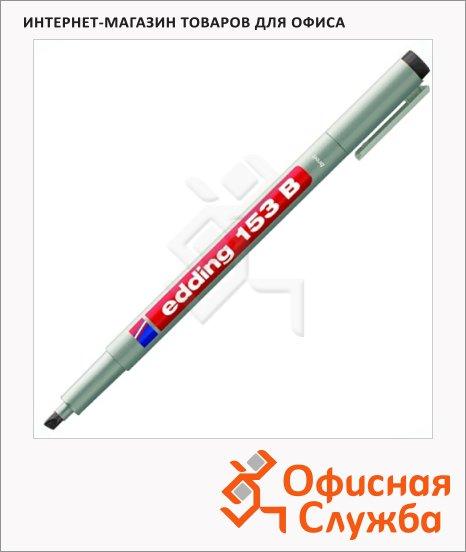 Маркер для пленок Edding 153B черный, 1-3мм, скошенный наконечник, для деликатных гладких поверхностей
