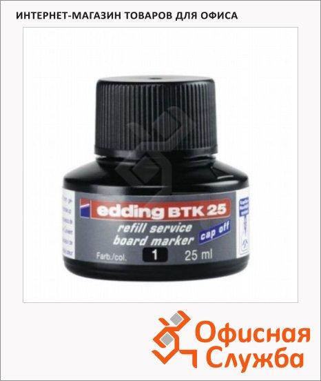 Чернила для маркеров Edding BTK25 черные, 25мл, для маркерных досок