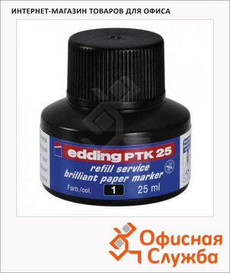 Чернила для маркеров перманентные Edding PTK25 черный, 25мл