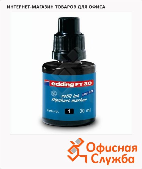 Чернила для маркеров Edding FT30 черные, 30мл, для маркерных досок