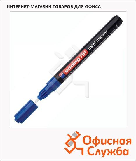 Маркер лаковый Edding 791 синий, круглый наконечник, универсальный, 1-2мм
