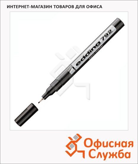 фото: Маркер лаковый Edding 792 черный 0.8мм, круглый наконечник, универсальный