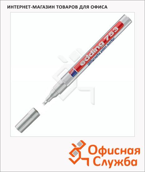Маркер для каллиграфии Edding 753 серебристый, 1.2-5мм, клиновидный наконечник, для металла и гладких поверхностей