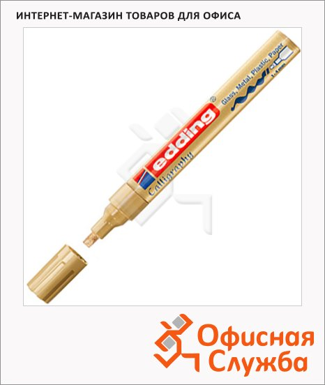 Маркер для каллиграфии Edding 755 золотой, 1-4мм, клиновидный наконечник, для металла и гладких поверхностей