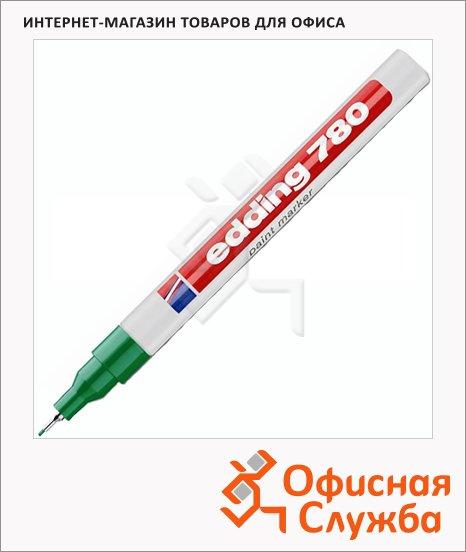 Маркер лаковый Edding 780 зеленый, 0.8мм, круглый наконечник, универсальный, корпус из ударопрочного пластика