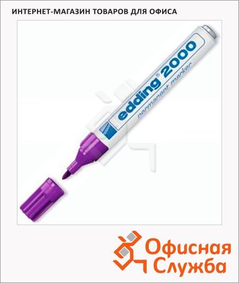 Маркер перманентный Edding 2000 фиолетовый, 1.5-3мм, круглый наконечник, универсальный, заправляемый, алюминиевый корпус