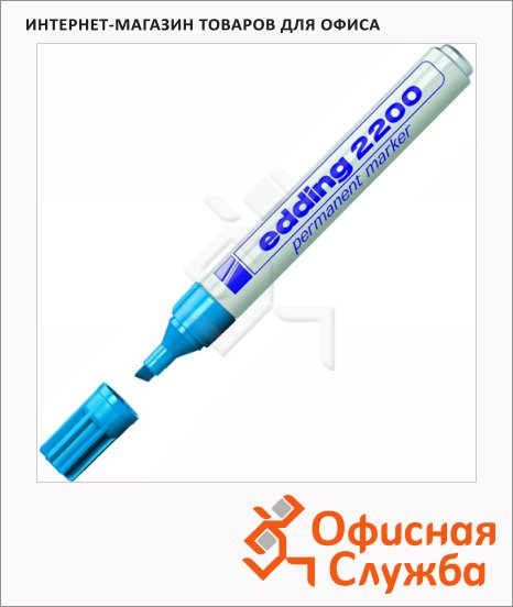 Маркер перманентный Edding 2200 голубой, 1-5мм, скошенный наконечник, универсальный, заправляемый