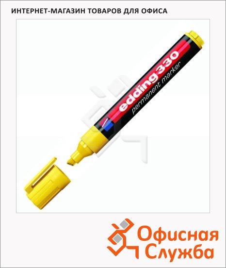 Маркер перманентный Edding 330 желтый, 1-5мм, скошенный наконечник, универсальный, заправляемый