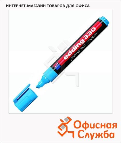 Маркер перманентный Edding 330 голубой, 1-5мм, скошенный наконечник, универсальный, заправляемый