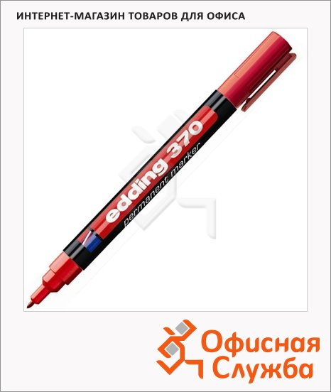 фото: Маркер перманентный Edding 370 красный 1мм, круглый наконечник, универсальный, заправляемый