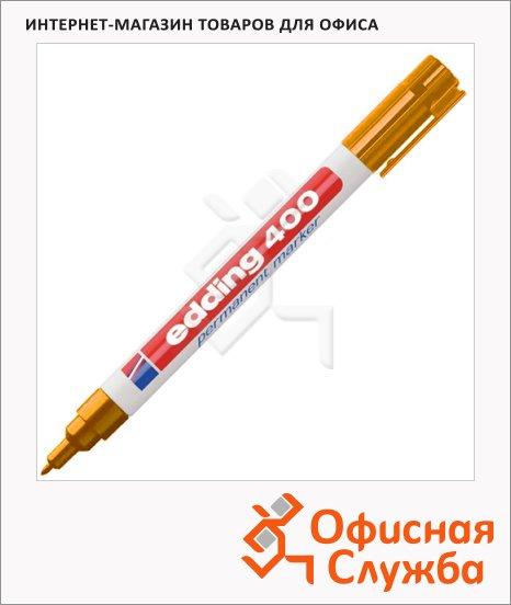Маркер перманентный Edding 400 оранжевый, 1мм, круглый наконечник, универсальный, заправляемый